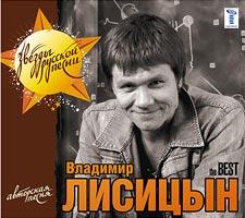 Владимир песни по именам