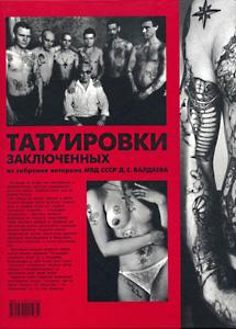 Балдаев татуировки заключенных скачать pdf