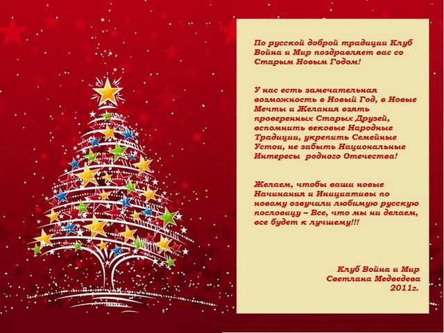 Сценка новогоднее поздравление от иностранцев 38